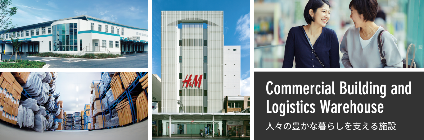 Commercial Building and Logistics Warehouse 幅広く使える高付加価値な
